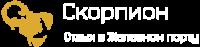 Отель Скорпион в Железном порту на Чёрном Море